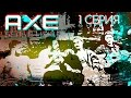 AXE Белые Ночи – Серия 1: Amnesia