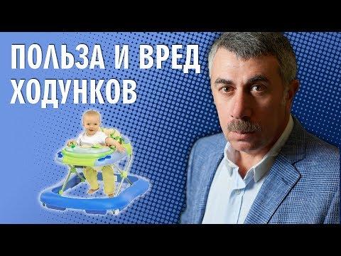Польза и вред ходунков - Доктор Комаровский