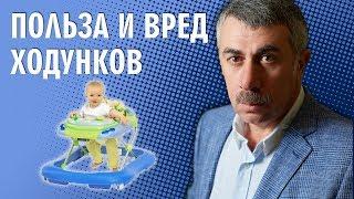 доктор Комаровский о ходунках