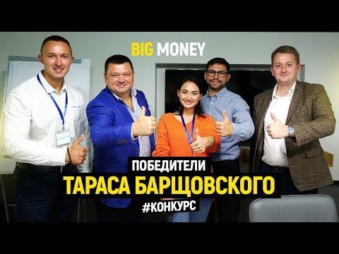 Победители Тараса Барщовского | Big Money. Конкурс #14