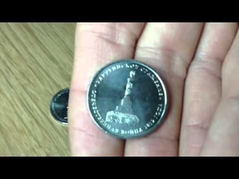 Юбилейные 5 рублей 2012