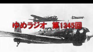 第1345回 台湾沖航空戦 2018.07.03