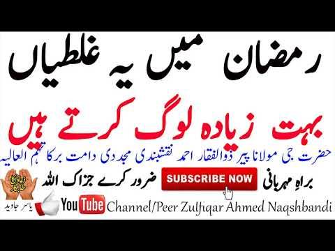 Few Common Mistakes to Avoid in Ramadan - Shaykh Zulfiqar Ahmed Naqshbandi