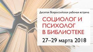 X Всероссийская рабочая встреча «Социолог и психолог в библиотеке» 28 марта 2018 г.