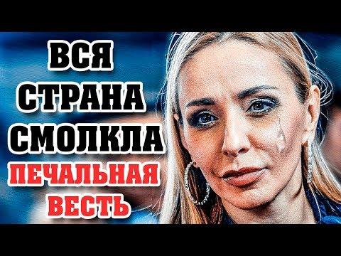 Печальная весть о Татьяне Навке сотрясла Россию! Никто не думал, что такое возможно!