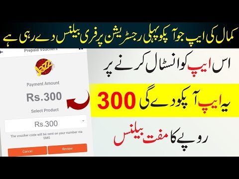 Get 300 Rupees Free Mobile Balance With Bank Alfalah New Voucher Code August 2019