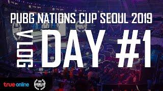 เกาะติดบรรยากาศ PUBG Nations Cup 2019 วันแรก