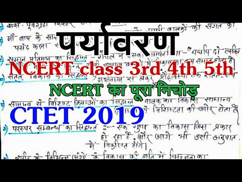 EVS NCERT CLASS most important topic for CTET 2019