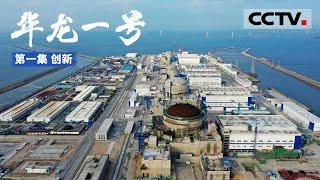 """《华龙一号》第一集 """"华龙一号""""从零开始实现自主创新 中国核电事业开启新篇章!【CCTV纪录】 - YouTube"""