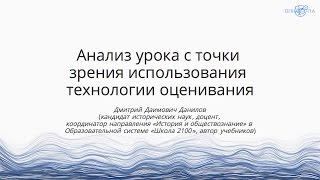 Данилов Д.Д. | Анализ урока с точки зрения использования технологии оценивания