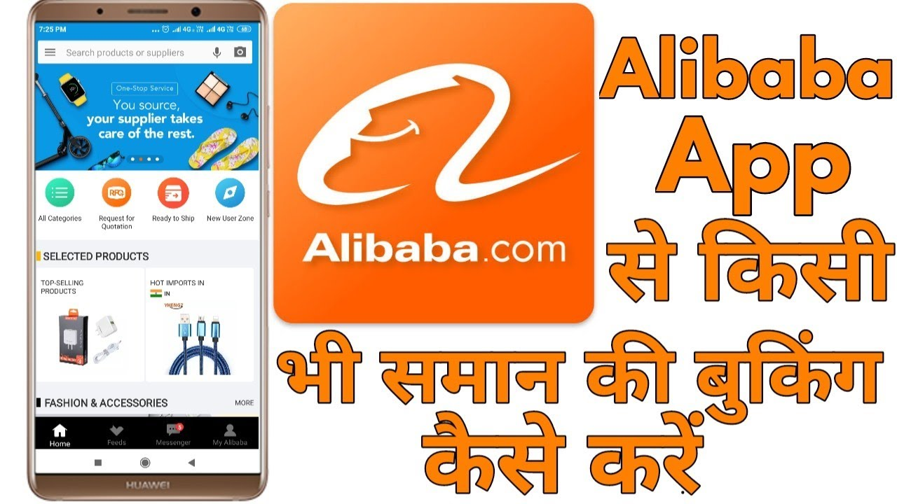 How To Order Product Alibaba Com App Alibaba Com App Se Saman Order Kese Kare Technical Mithlesh Youtube The application will provide you with a handy and fast access to a huge base of. how to order product alibaba com app alibaba com app se saman order kese kare technical mithlesh