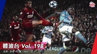 《體波台》Vol. 198 歐聯分組賽總結、雙紅會預測