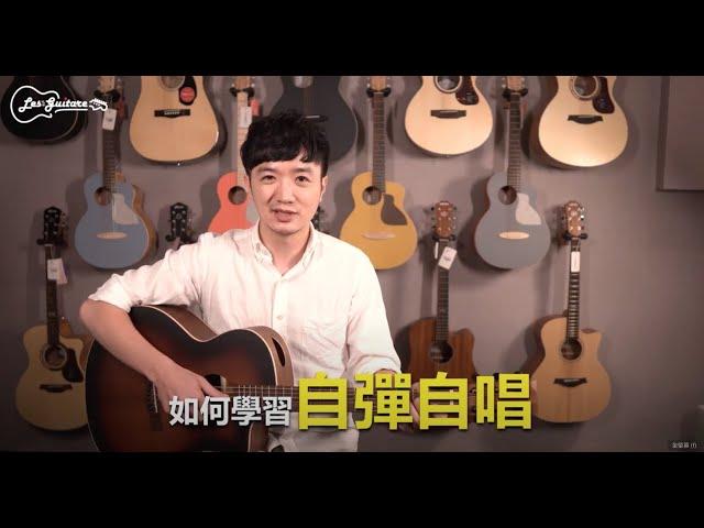 【樂吉他小教室】新手入門學|自彈自唱技能立即GET (超詳細教學與示範)