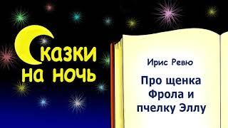 Сказка на ночь про щенка Фрола и пчелку Эллу - Ирис Ревю - Сказки на ночь