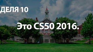 #10 CS50 на русском 2016 Основы программирования Неделя 10 - язык Javascript