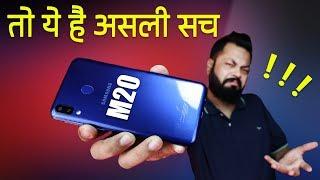 Samsung Galaxy M20 RETAIL UNIT UNBOXING ⚡ जानिये इसका असली सच !!