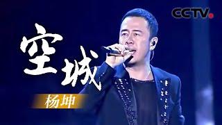 20140726 完美星开幕 杨坤《空城》(超清版)