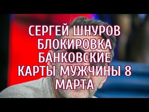 🔴 Шнуров в стихах описал радость мужчин из-за блокировки банковских карт накануне 8 Марта