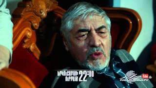 Վերջին հայրիկը, Սերիա 12, Անոնս / The Last Father / Verjin hayrike