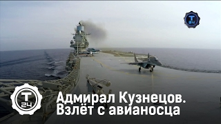 Как истребители взлетают с авианосца? | Адмирал кузнецов | т24