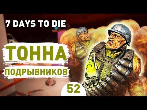 ТОННА ПОДРЫВНИКОВ! - #52 7 DAYS TO DIE ПРОХОЖДЕНИЕ