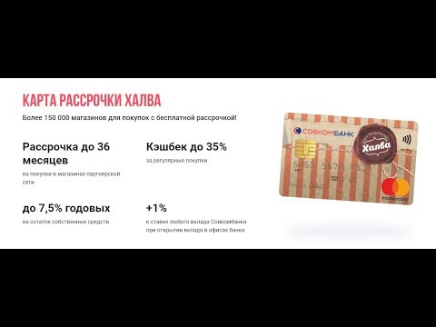 Халва кэшбэк 35 rasprodaga php filter cost