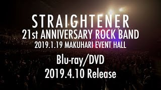 ストレイテナー「21st ANNIVERSARY ROCK BAND 2019.01.19 at Makuhari Event Hall」/ティザー映像