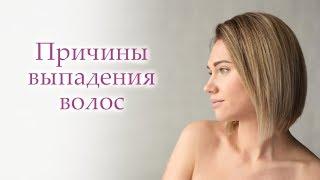 ПОЧЕМУ ВЫПАДАЮТ ВОЛОСЫ? Выпадение волос – что делать? Ответы на вопросы