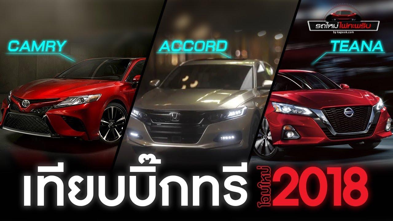 all new camry กับ accord jok yaris trd เท ยบบ กทร และ teana โฉมใหม ป 2018 youtube