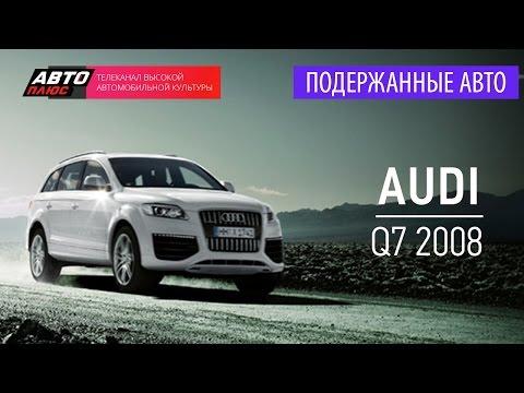 Подержанные автомобили - Audi Q7, 2008 - АВТО ПЛЮС