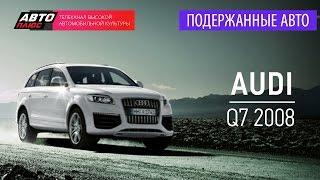Подержанные автомобили - Audi Q7, 2008 - АВТО ПЛЮС(Подписывайся на свежие тест-драйвы - http://www.youtube.com/subscription_center?add_user=redmediatv Подержанные автомобили - Audi Q7, 2008..., 2015-04-04T11:30:01.000Z)