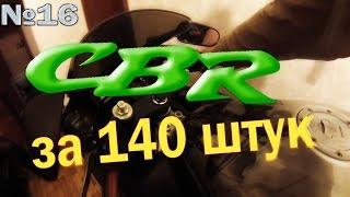 Осмотр хонда CBR 600 перед покупкой, вторые руки б/у грамотный обзор тест драйв 23 часа челендж cbr(В этом сюжете едем смотреть cbr 600 за 140 тысяч, будет показано как я смотрю б/у мотоцикл перед покупкой. Хонда..., 2016-12-31T03:41:14.000Z)