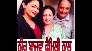 Neeru bajwa family photo video | bio data | hasband | wedding | childhood | hot photos | father |