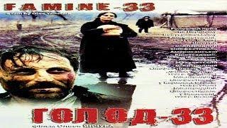 """""""Голод-33"""" фильм про тотальный голод"""