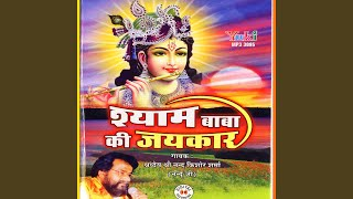 Khatu Wale Shyam Bihari