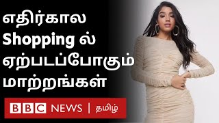 வீட்டிலிருந்தபடியே ஆன்லைனில் ஆயிரக்கணக்கான ஆடைகளைப் போட்டுப் பார்க்கலாம் |BBC Click Tamil EP-79