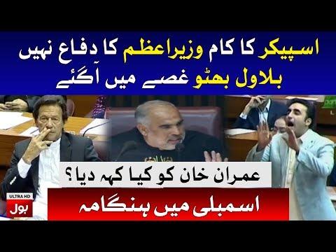 Bilawal Bhutto Fight