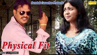 Physical fit | फिजिकल फिट छोरा |  subhash fauji | haryanvi hot songs