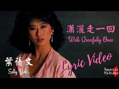 瀟灑走一回 Walk Gracefully Once - 葉蒨文 Sally Yeh ( Chinese / Pinyin / English Lyrics 歌詞 )