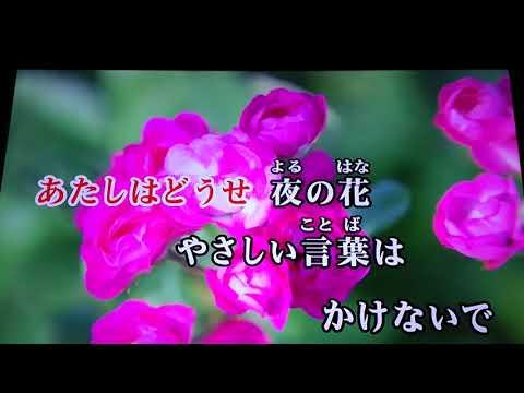 恋 あざみ 歌詞