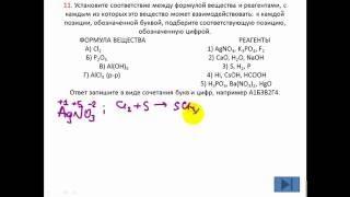 ЕГЭ 2017 по химии. Демо. Задание 11. Химические свойства веществ