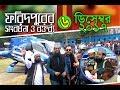 মানবতার উত্তম আদর্শ হযরত মুহাম্মদ (সা.) ।। ২০১৮ সালের সেরা বাংলা ওয়াজ  ।। Maulana Abdullah Al Amin