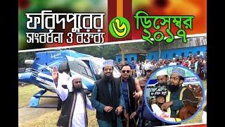 Bangla Waz Mahfil ৬-ডিসে-১৭ Abdullah Al Amin এ সম্মান ১৭ কোটি  বাঙ্গালীর এবং ১২৫ কোটি মুসলীম উম্মাহর