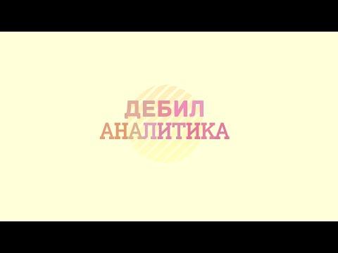 видео: Дебил Аналитика #11 [meepo]