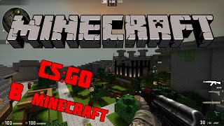 Minecraft в CS:GO