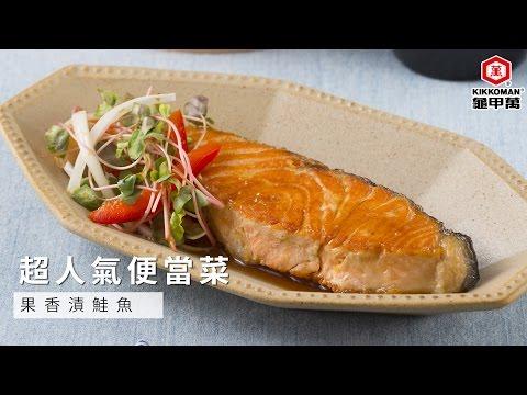 【龜甲萬】果香漬鮭魚,超人氣便當菜