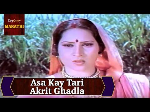 Asa Kay Tari Akrit Ghadla Full Song   Jawayachi Jaat   Super Hit Marathi Songs   Kuldeep Pawar