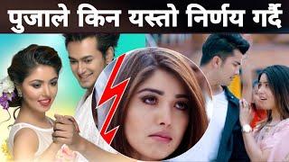 बुझ्नै नसकिने पूजाको खुल्यो बिवाहको रहस्य,बिहे गर्ने पूजाको सोच,Pooja Sharma&Aakash Shrestha&Pradeep