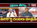 IVR Analysis on Lagadapati Survey & Telangana Elections 2018 | TRS vs Mahakutami | Mahaa News