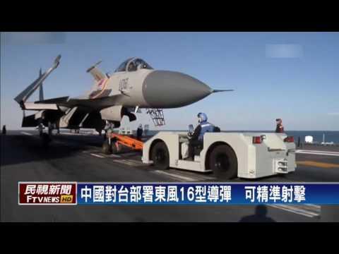 國防部證實 中國對台部署東風16型導彈-民視新聞